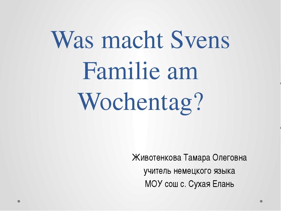 Was macht Svens Familie am Wochentag? Животенкова Тамара Олеговна учитель нем...