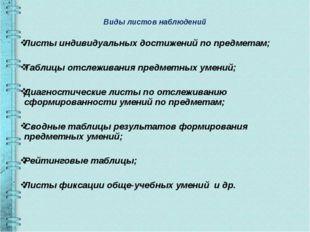 Виды листов наблюдений Листы индивидуальных достижений по предметам; Таблицы