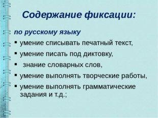 Содержание фиксации: по русскому языку умение списывать печатный текст, умени