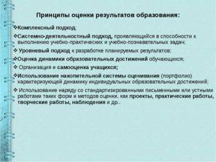 Принципы оценки результатов образования: Комплексный подход; Системно-деятель