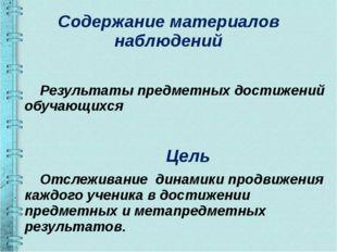 Содержание материалов наблюдений Результаты предметных достижений обучающихся
