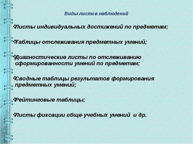 Виды листов наблюдений Листы индивидуальных достижений по предметам; Таблицы...