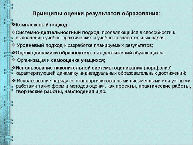 Принципы оценки результатов образования: Комплексный подход; Системно-деятель...
