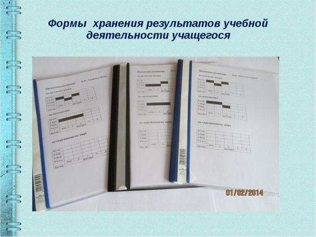 Формы хранения результатов учебной деятельности учащегося