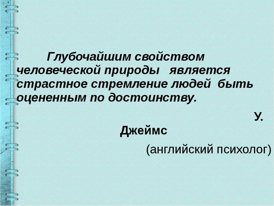 Глубочайшим свойством человеческой природы является страстное стремление люд...