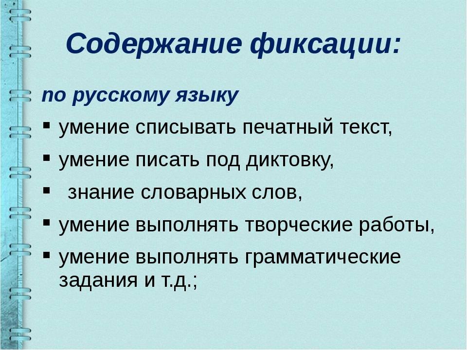 Содержание фиксации: по русскому языку умение списывать печатный текст, умени...