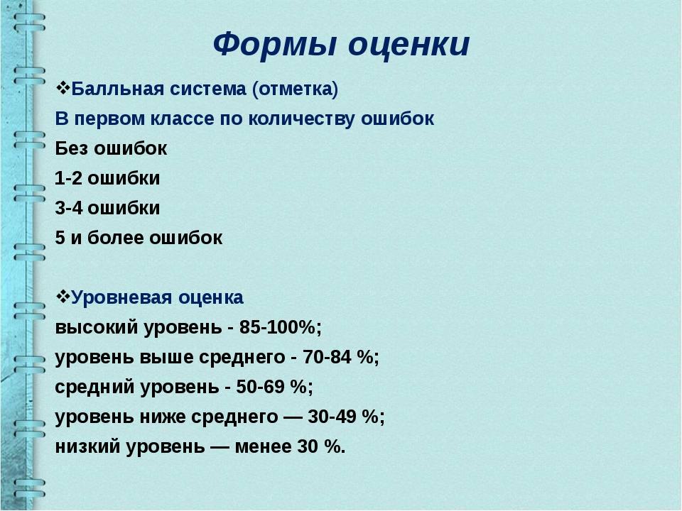 Формы оценки Балльная система (отметка) В первом классе по количеству ошибок...