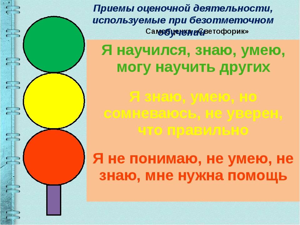 Самооценка «Светофорик» Я научился, знаю, умею, могу научить других Я знаю, у...