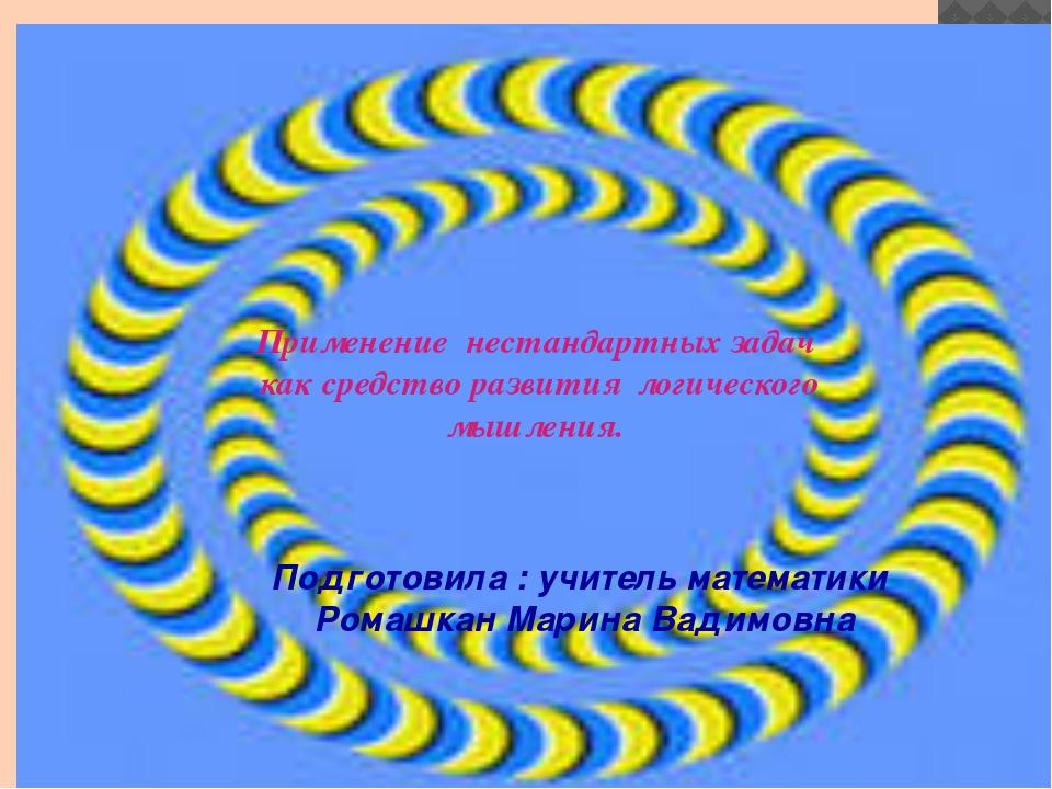 Применение  нестандартных задач  как средство развития  логического мышления....