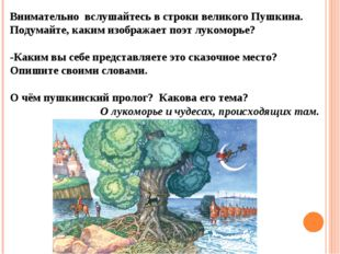Внимательно вслушайтесь в строки великого Пушкина. Подумайте, каким изображае