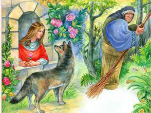 В народных сказках волк всегда серый. А какой масти волк у Пушкина? Почему? –