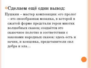 Сделаем ещё один вывод: Пушкин – мастер композиции: его пролог – это своеобра