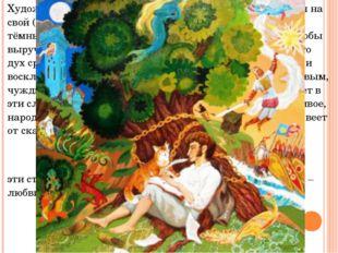 Художественное пространство в волшебной сказке делится на свой (человеческий,