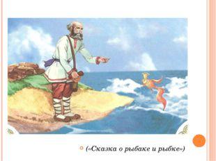 Пошёл старик к синему морю. (Неспокойно синее море) Стал он кликать золотую р