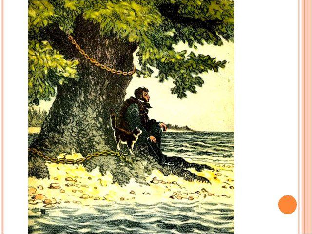 И там я был, и мед я пил; У моря видел дуб зеленый; Под ним сидел, и кот уче...