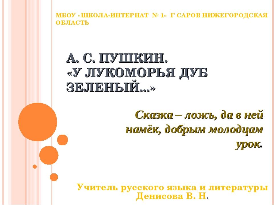 А.С.ПУШКИН. «У ЛУКОМОРЬЯ ДУБ ЗЕЛЕНЫЙ...» Учитель русского языка и литератур...
