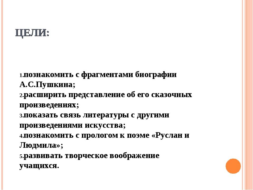 ЦЕЛИ: познакомить с фрагментами биографии А.С.Пушкина; расширить представлени...