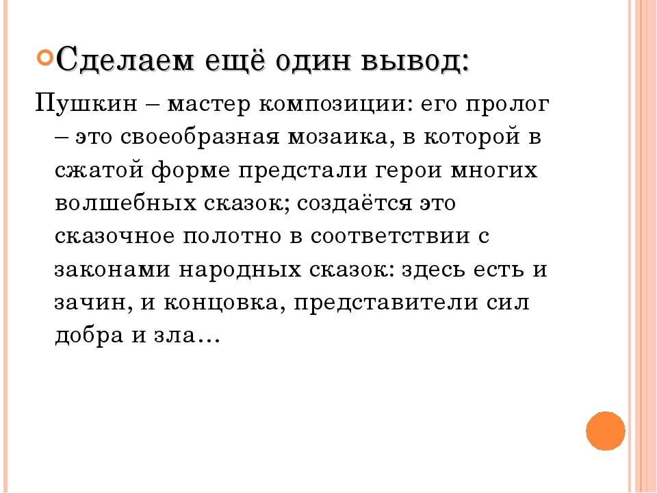 Сделаем ещё один вывод: Пушкин – мастер композиции: его пролог – это своеобра...