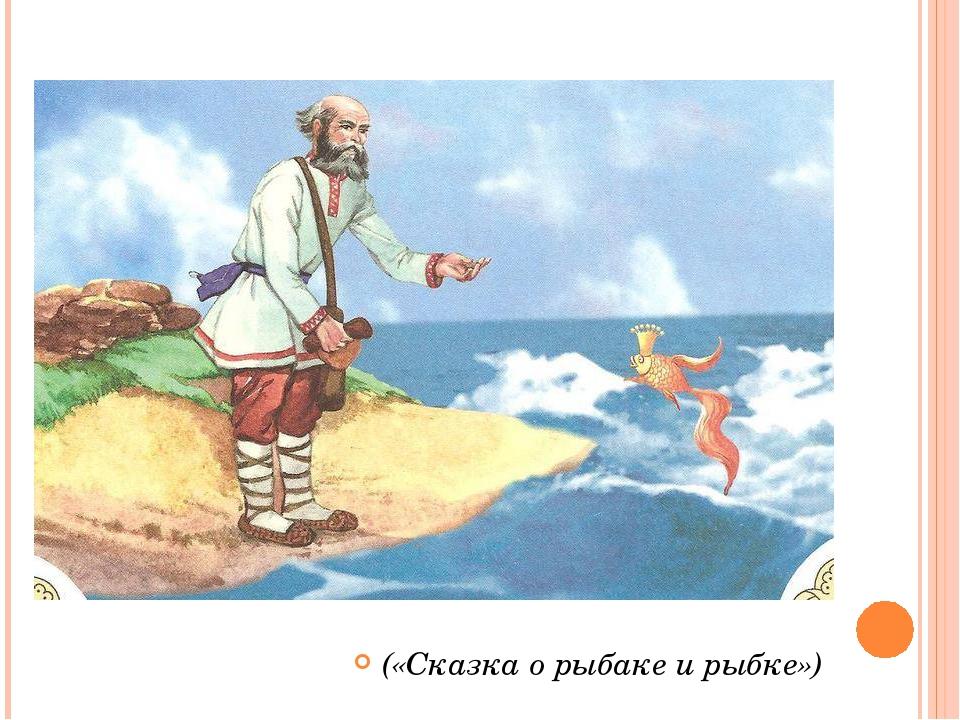 Пошёл старик к синему морю. (Неспокойно синее море) Стал он кликать золотую р...