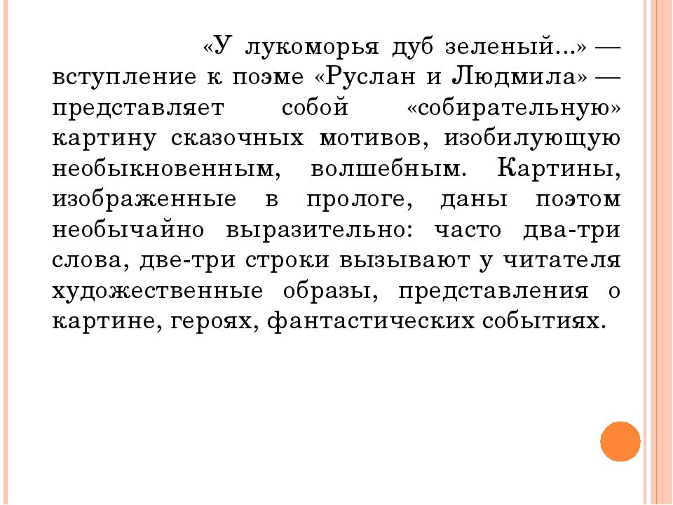 «У лукоморья дуб зеленый...»— вступление к поэме «Руслан и Людмила»— предс...