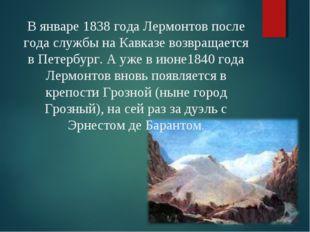 В январе 1838 года Лермонтов после года службы на Кавказе возвращается в Пете