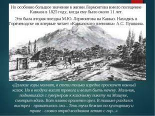 Но особенно большое значение в жизни Лермонтова имело посещение Кавказа в 182