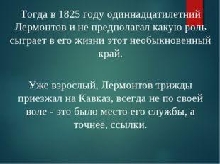Тогда в 1825 году одиннадцатилетний Лермонтов и не предполагал какую роль сыг
