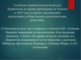 Особенно знаменательны были для Лермонтова во время пребывания на Кавказе в 1