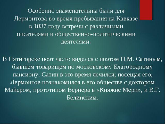 Особенно знаменательны были для Лермонтова во время пребывания на Кавказе в 1...
