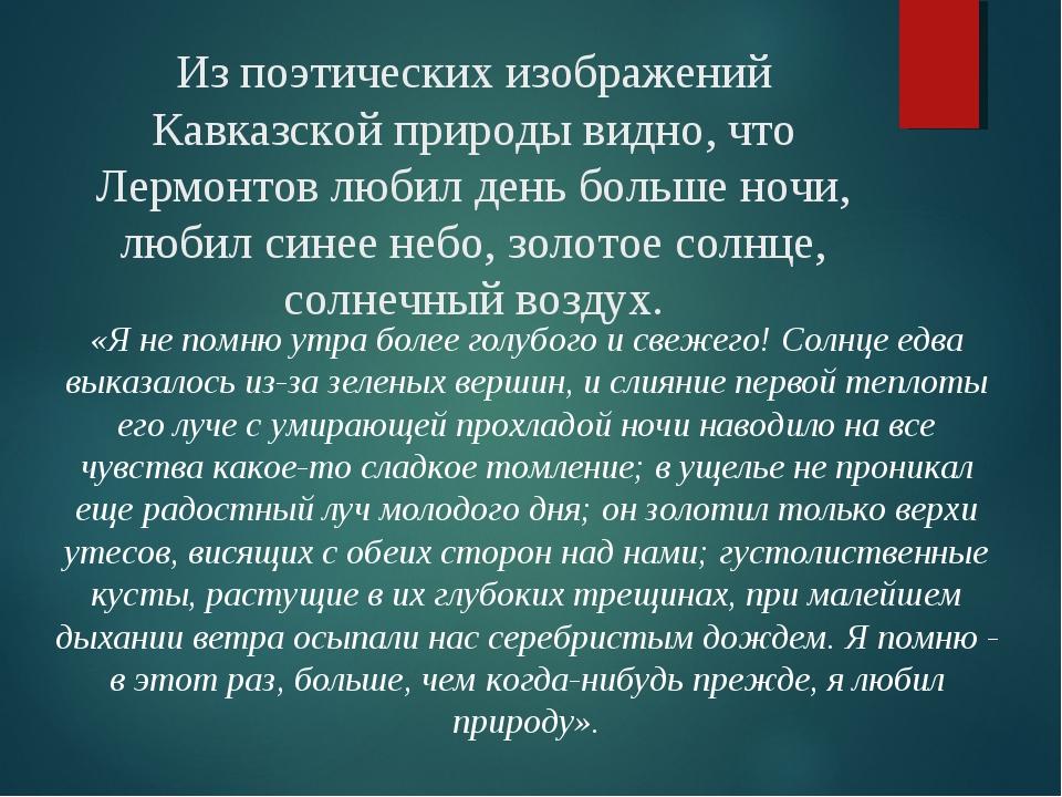 Из поэтических изображений Кавказской природы видно, что Лермонтов любил день...