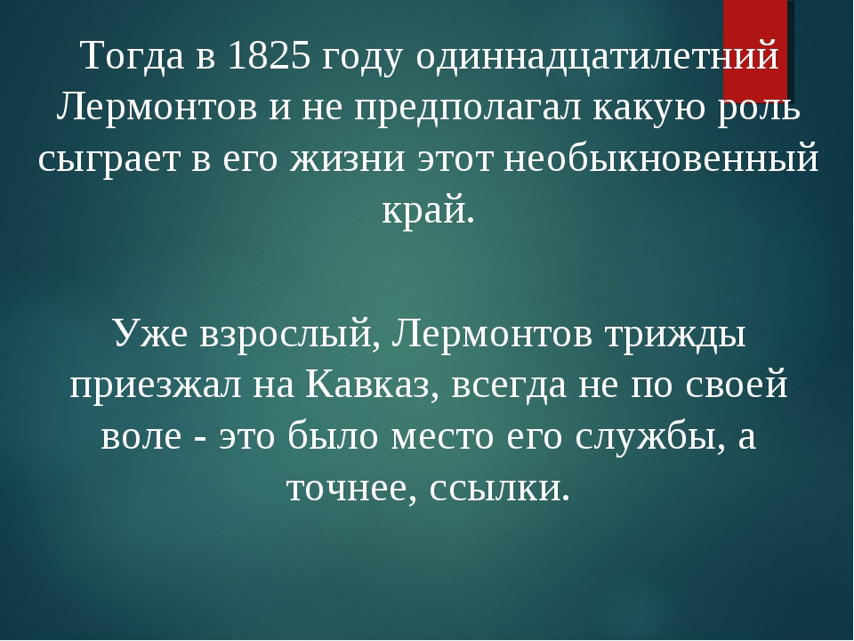 Тогда в 1825 году одиннадцатилетний Лермонтов и не предполагал какую роль сыг...