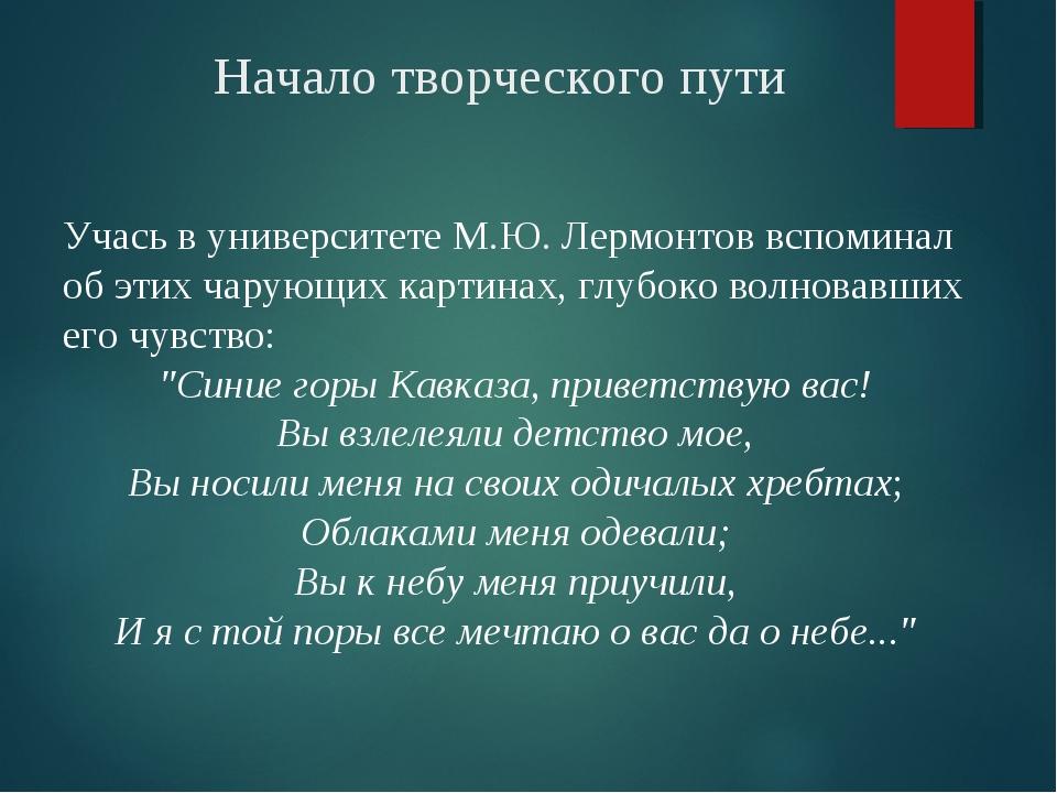Начало творческого пути Учась в университете М.Ю. Лермонтов вспоминал об этих...