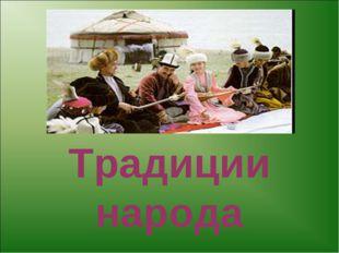 Традиции народа