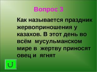Вопрос 3 Как называется праздник жервоприношения у казахов. В этот день во в