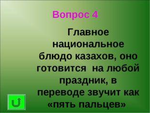 Вопрос 4 Главное национальное блюдо казахов, оно готовится на любой праздник