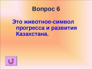 Вопрос 6 Это животное-символ прогресса и развития Казахстана.