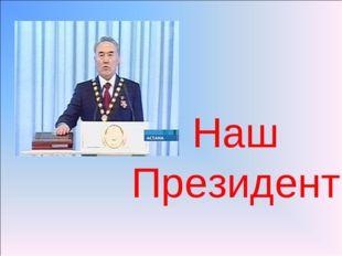 Наш Президент