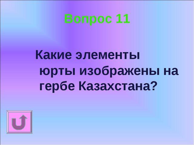 Вопрос 11 Какие элементы юрты изображены на гербе Казахстана?