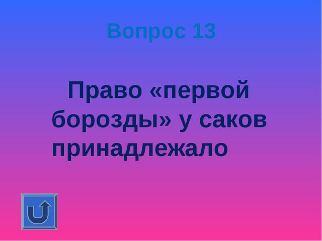 Вопрос 13 Право «первой борозды» у саков принадлежало