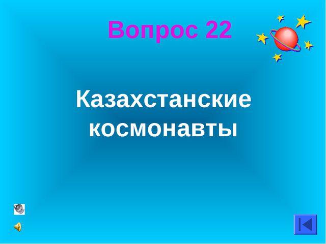 Вопрос 22 Казахстанские космонавты