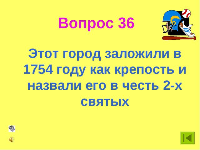 Вопрос 36 Этот город заложили в 1754 году как крепость и назвали его в честь...