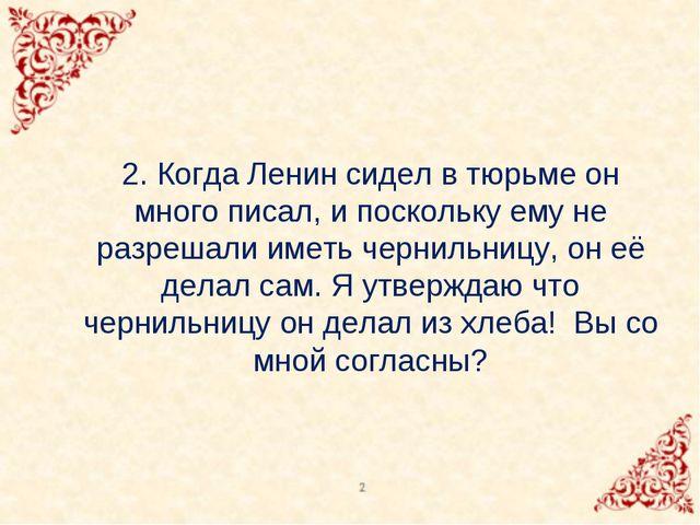 2. Когда Ленин сидел в тюрьме он много писал, и поскольку ему не разрешали им...