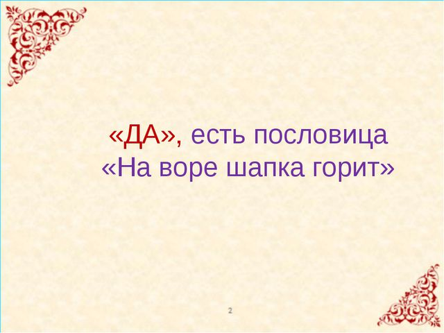 «ДА», есть пословица «На воре шапка горит»