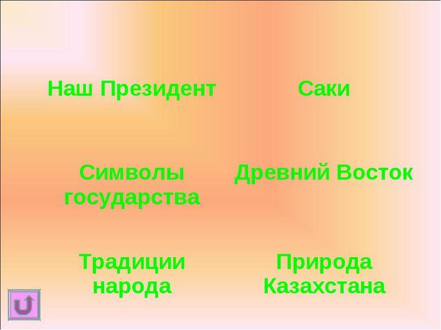 Наш Президент Саки Символы государства Древний Восток Традиции народа При...