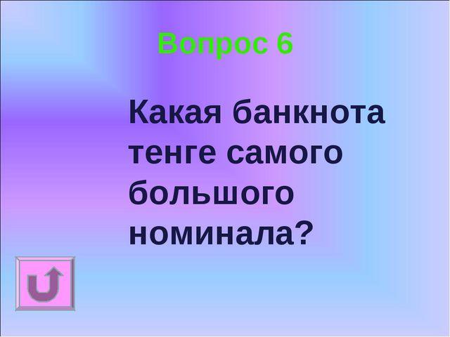 Вопрос 6 Какая банкнота тенге самого большого номинала?