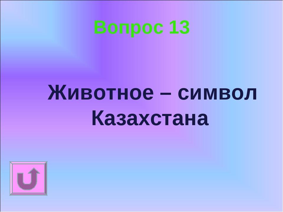 Вопрос 13 Животное – символ Казахстана