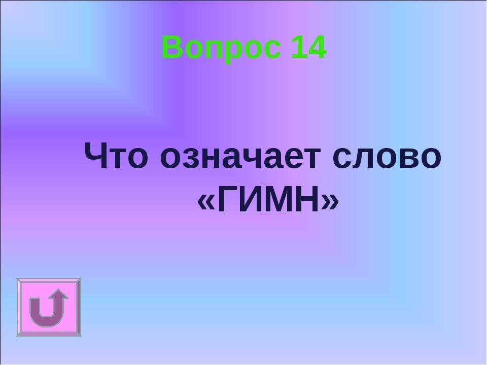 Вопрос 14 Что означает слово «ГИМН»