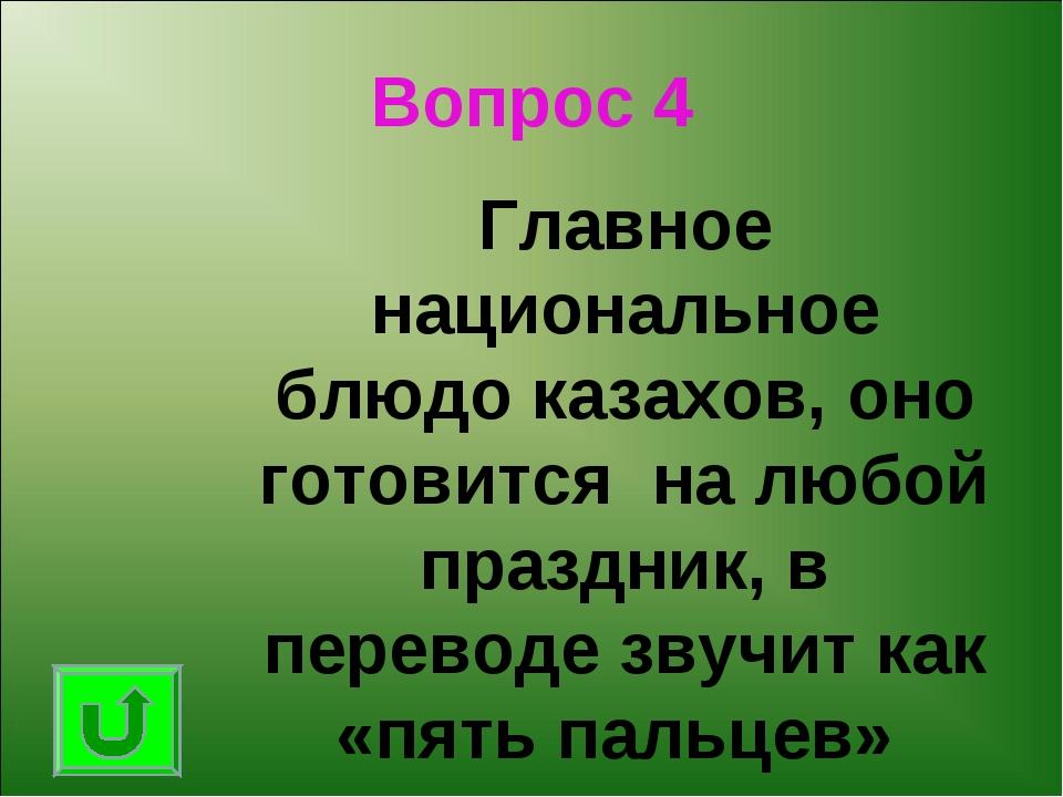 Вопрос 4 Главное национальное блюдо казахов, оно готовится на любой праздник...