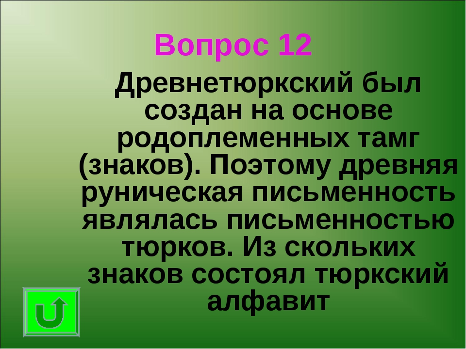 Вопрос 12 Древнетюркский был создан на основе родоплеменных тамг (знаков). П...