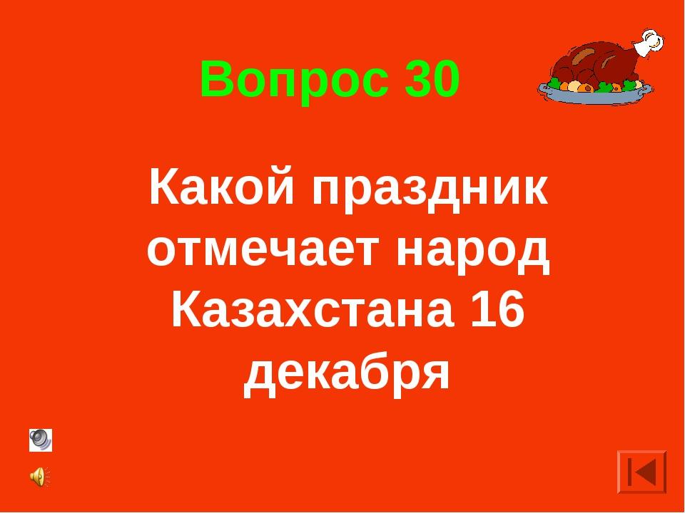Вопрос 30 Какой праздник отмечает народ Казахстана 16 декабря